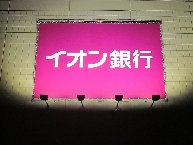 銀行様 / ビルボードサイン